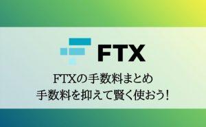 デリバティブ取引所FTXの手数料完全ガイド!取引手数料から入金・出金手数料まで徹底解説
