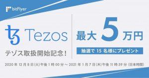 bitFlyerにてTezos / $XTZ の取り扱いを12月8日より開始