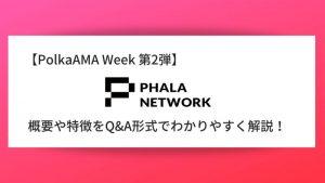 【PolkaAMA Week 第2弾】『Phala Network』概要や特徴、AMAの内容をQ&A形式で解説