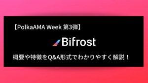 【PolkaAMA Week 第3弾】『Bifrost』概要や特徴、AMAの内容をQ&A形式で解説