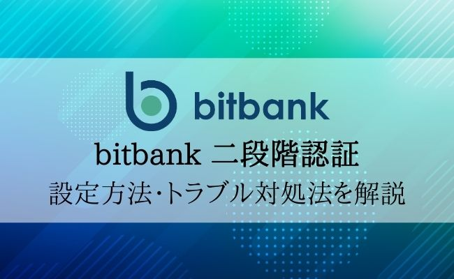 ビットバンク(bitbank)二段階認証を徹底解説!設定・解除方法まとめ