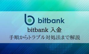 bitbank(ビットバンク)の入金方法を紹介!手数料や反映にかかる時間も解説!