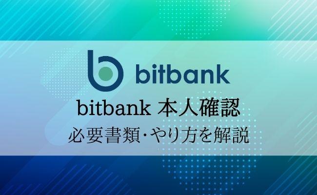 bitbank(ビットバンク)の本人確認を徹底解説!手順・必要書類まとめ