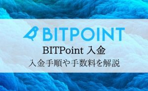 BITPoint(ビットポイント)の入金を完全解説!入金手順やトラブル時の対処法を確認しよう