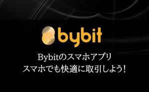 【Bybit(バイビット)公式スマホアプリの使い方】画像付きで徹底解説!