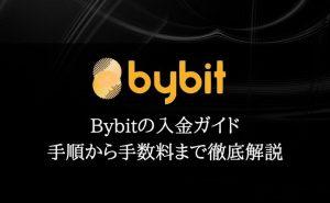 Bybit(バイビット)の入金手順や手数料・反映されない時の対処法を徹底解説!