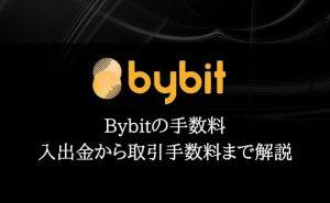 デリバティブ取引所Bybit(バイビット)の手数料を完全解説!安く抑えるコツも紹介!