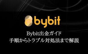 Bybit(バイビット)の出金まとめ!手順や手数料、出金できないときの対処法まで解説!