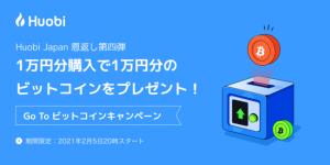 Huobiが最大1万円相当のビットコインがもらえるGo To ビットコインキャンペーンを開催