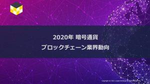 CT Analysis第14回レポート『2020年暗号通貨/ブロックチェーン業界動向』を無料公開、海外のデータプロバイダーDappRadarよりデータの提供も