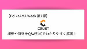 【PolkaAMA Week 第7弾】『Crust Network』概要や特徴、AMAの内容をQ&A形式で解説