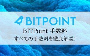 BITPoint(ビットポイント)の手数料まとめ!入出金から取引手数料まで徹底解説!