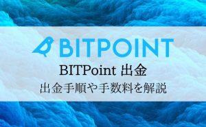 BITPoint(ビットポイント)の出金まとめ!手順や手数料、できないときの対処法まで