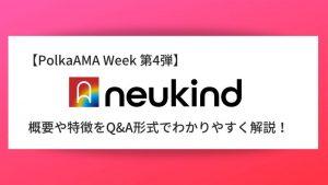 【PolkaAMA Week 第4弾】『Neukind』概要や特徴、AMAの内容をQ&A形式で解説