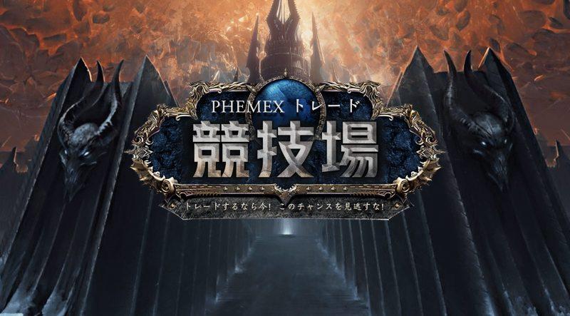 デリバティブ取引所Phemexが最大賞金総額45BTCにも及ぶトレードコンペを開催
