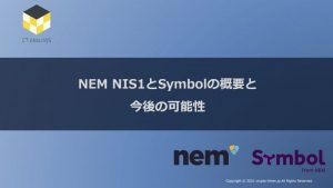 CT Analysis特別レポート『NEM NIS1 , Symbolの概要と今後の可能性』を無料公開