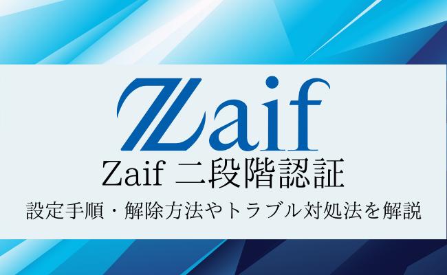 Zaif(ザイフ)二段階認証を解説!設定方法やログインできない時の対処法とは?