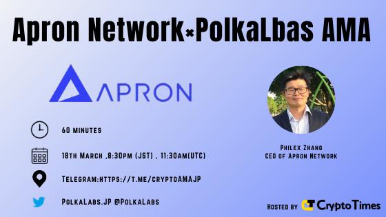 Apron Network (Ticker : $APN )のAMAを2021年3月18日20時半より開催
