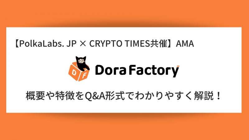 『Dora Factory』の概要や特徴、AMAの内容をQ&A形式で解説!