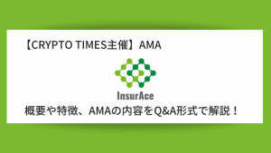 『InsurAce Protocol』の概要や特徴、AMAの内容をQ&A形式で解説!