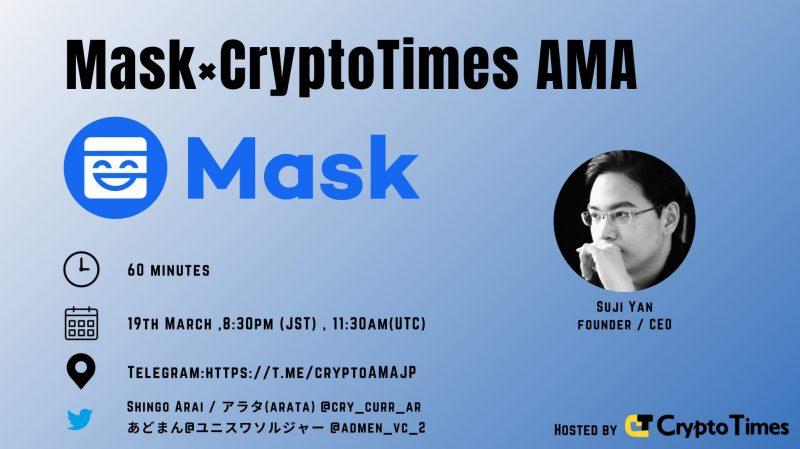 MASK Network (Ticker : $MASK )のAMAが2021年3月19日20時半より開催