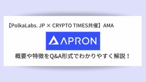 『Apron Network』の概要や特徴、AMAの内容をQ&A形式で解説!
