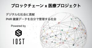 $IOST を用いてユーザー自身が健康情報を管理するプラクス第1フェーズのレポートが公開