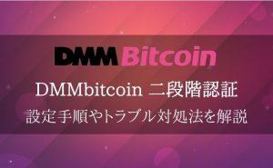 DMMビットコインの二段階認証方法・ログインできない時の対処法を徹底解説!