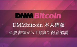 DMMビットコインでの本人確認の手順を徹底解説!必要な書類や注意点まとめ