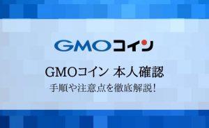 GMOコインの本人確認方法を徹底解説!3通りのやり方まとめ