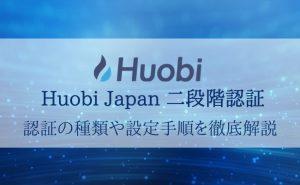 Huobi Japan(フォビジャパン)の二段階認証ガイド!種類・設定方法を解説