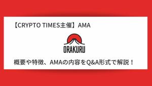 『Orakuru』の概要や特徴、AMAの内容をQ&A形式で解説!