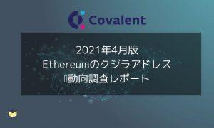 【2021年4月】Ethereumのクジラの動向調査 – Covalent提供リサーチレポート