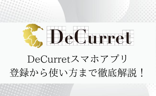 ディーカレット(DeCurret)スマホアプリの使い方を徹底解説!インストールから取引まで