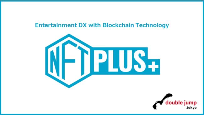 doublejump.tokyoがNFT事業支援サービスNFTPLUSを発表