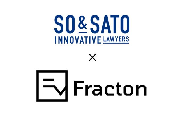 Fracton Venturesと創・佐藤法律事務所がトークン新規発行のコンサルティング実施のため提携