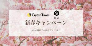 CRYPTO TIME x $IOST Japan 新春キャンペーン!Node報酬10日分をPoolしてプレゼント