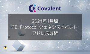 【2021年4月】FEI Protocolのジェネシスイベント分析 – Covalent提供リサーチレポート