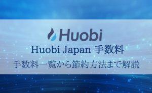 Huobi Japan(フォビジャパン)手数料ガイド!入出金・取引手数料まとめ