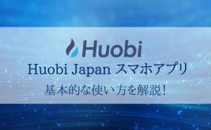 【Huobi Japan公式スマホアプリの使い方】画像付きで徹底解説!