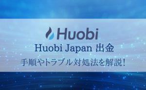 Huobi Japan(フォビジャパン)の出金手数料や出金方法を徹底解説!