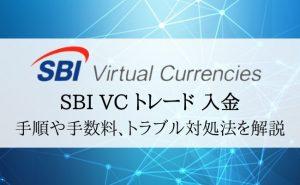 SBI VCトレード(SBI VC Trade)の入金方法や反映されない時の対処方法を解説!