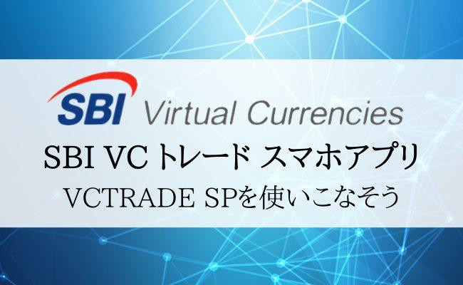 SBI VCトレードアプリ「VCTRADE SP」の使い方を徹底解説!