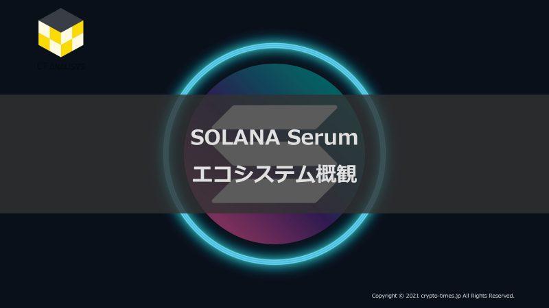 CT Analysis第18回レポート『Solana/Serumエコシステム概観レポート』を無料公開