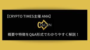 『Tacen&TXAプロジェクト』の概要や特徴、AMAの内容をQ&A形式で解説!