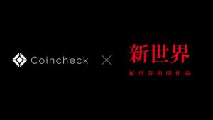 コインチェック社が、紀里谷和明監督とNFT事業において連携を開始