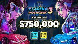 デリバティブ取引所Phemexが最大賞金750,000ドルをかけての #PTArena3 を6月21日より開催