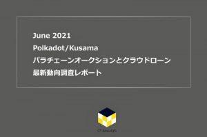 CT Analysis第19回レポート『Polkadot/Kusama パラチェーンオークションとクラウドローン 最新動向調査レポート』を無料公開