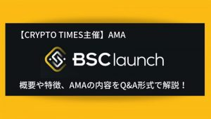 『BSClaunch』の概要や特徴、AMAの内容をQ&A形式で解説!