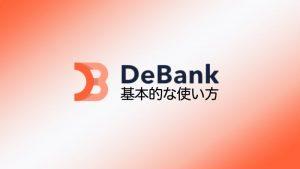 DeFiのウォレットを一括ポートフォリオ管理ができる、DeBankの使い方を解説